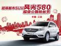 """【现场快报】相伴到天涯海角,东风风光580""""超级公路粉丝"""