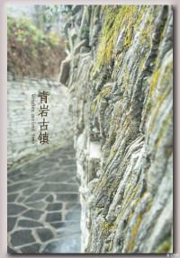 贵州  青岩古镇