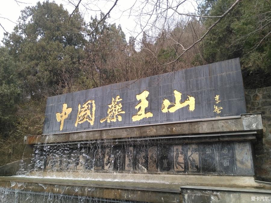 先来一张镇镇楼 哈哈-药王山庙会之行图片