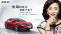 【现场直播】上汽荣威i6上市发布会直播