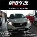广州前沿车改本田CR-V大灯改装氙气灯升级海拉双光透镜