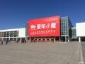 2017北京顺义新国展---汽车用品展