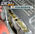 实用型技术手册发动机漏油谁的错?