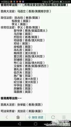香港终审法院的所有法官全部为外籍或双重国籍