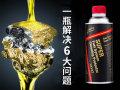 【试用】专业除积碳,省油提动力,1万公里1瓶,力必拓燃油宝!
