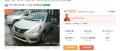 用户投诉在优信买二手车比新车还贵