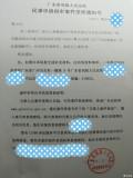 """广东高院再审途虎售卖给我两个轮胎的""""违约""""案件!持续更新!"""