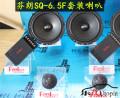 【武汉乐改汽车音响改装】--奔腾X80升级SQ-6.5F
