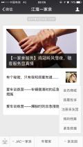 江淮新商城礼品展示