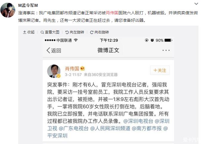 深圳都市频道的记者又被人给打了!_深圳论坛_