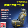 石家庄改装汽车电动座椅电加热座椅通风六向四向调节电动腰拖
