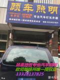 别克GL8升级超级海拉五汉雷5500K扬州地区改灯顾车照明