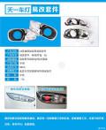 成都易改件双光透镜氙气大灯LED日行灯改装套件无损完美安装