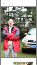 我的一个专访---来自《汽车自驾游》杂志