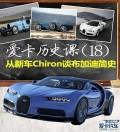 爱卡历史课从新车Chiron谈布加迪简史编辑:聂赫成