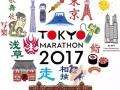 宝马汽车&2017年东京马拉松-随拍。