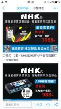 """广东论坛精华帖奖品~""""NHK星光源""""脚窝氛围灯!"""