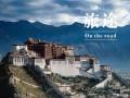 4月份西藏自驾游