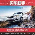 购置税最高减6000,东南DX7CCPC冠军版上市