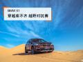 BMW X1穿越库布齐,越野对抗赛回忆录