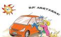 日常驾驶车辆注意事项