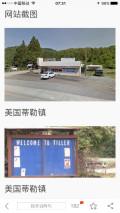买不起北京房子。我们去美国买小镇吧