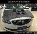 武汉别克英朗汽车音响改装酷歌专车专用--澳声汽车音响改装