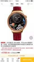 出台华为watch智能手表(女款)