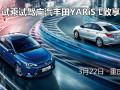 【现场快报】年轻一代的新选择,试驾广汽丰田YARiS L致享