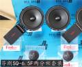 【武汉乐改汽车音响改装】--大众POLO升级SQ-6.5F