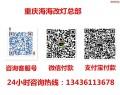 重庆海海改改装-标致408车灯改装双光透镜氙气灯蓝色恶魔眼