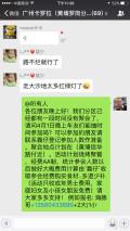 【广东・卡罗拉・聚会】广州卡罗拉(黄埔分区)组织车友聚会!