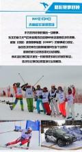 """""""滑雪"""",斯巴鲁也可以哦"""