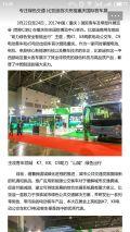重庆客车展