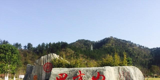 十堰―武当山