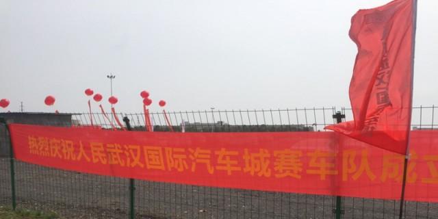 恭喜武汉天空赛车队成立