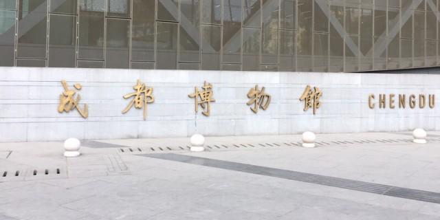 成都博物馆敦煌艺术展