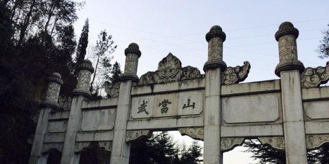 道教圣地―武当山