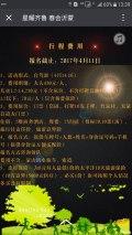 【山东・福斯巴鲁・自驾游】山东车友联盟聚会临沂召集