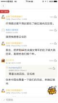 中国驻伊朗使馆发中伊战观赛须知:禁带非清真食品