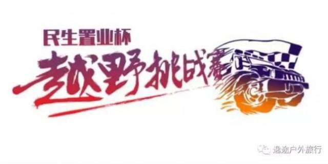 """2017化隆-群科""""民生置业杯""""越野挑战赛"""