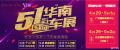广州车展4月29-5月1日琶洲举行