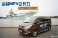 商务MPV新势力试驾福特途睿欧
