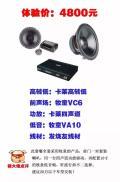 佛山宝骏560音响改装牧童VC6套装喇叭-佛山途歌汽车影音