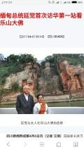 昨天去乐山拜大佛的真的是缅甸的