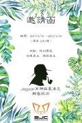 【上海・捷豹・自驾游】SJC杭州满觉陇踏青问茶之旅