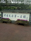 第四站青城山-成都