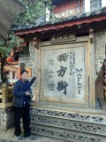 第九站泸沽湖-丽江