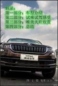 """【探访""""大熊""""】速派车主试乘试驾柯迪亚克TSI330豪华型"""