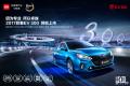 携49项升级上市2017款秦EV300智能豪华双享